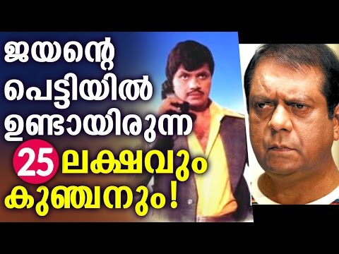 The 25 lakhs in Jayan's suit case and Kunchan