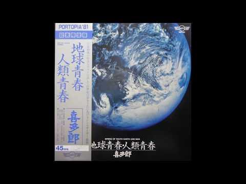 喜多郎 - 地球青春●人類青春   Kitaro - Spring Of Youth - Earth and Man