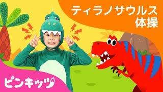 ティラノサウルスレックス体操 | ピンキッツ体操 | ピンキッツ童謡