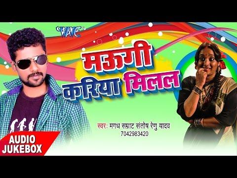 मउगी करिया मिलल - Maugi Kariya Milal - Santosh Renu Yadav - Audio JukeBOX - Bhojpuri Hit Songs 2017