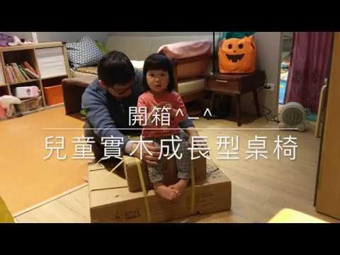 小芊比的耶誕禮物環安兒童實木成長型桌椅 - YouTube