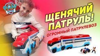 ЩЕНЯЧИЙ ПАТРУЛЬ! Огромный патрулевоз - щенки готовы прийти на помощь! :))))