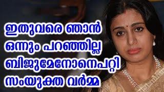 ഇതുവരെ ഞാൻ ഒന്നും പറഞ്ഞില്ല ബിജുമേനോനെപറ്റി സംയുക്ത വർമ്മ   Samyuktha Varma About Husband