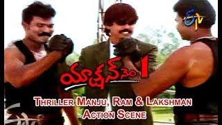 Thriller Manju, Ram & Lakshman Action Scene | Action No.1 | Thriller Manju | Ram | ETV Cinema
