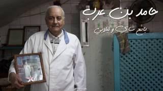 ناس المدينة الموسم 2 الحلقة 7 : حامد بن عرب