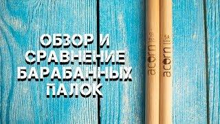 Барабанные палочки ACORN drumsticks. Обзор и сравнение.