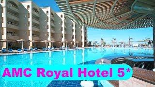 Египет, Хургада, AMC Royal Hotel 5 - по недорогой цене вполне хороший отель! (номер, море, питание)(, 2015-11-03T07:44:35.000Z)