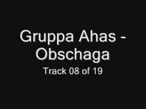 Gruppa Ahas - Obschaga (Группа Ахас - Общяга) Chastushki Частушки
