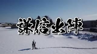 武将隊演武「決戦川中島」/唄:「謙信出陣」三波春夫.