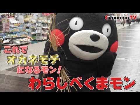 くまモンTV #26「奮闘!わらしべくまモン!」( Kumamon TV #26 )