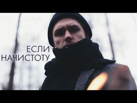 Влад Соколовский - Если начистоту (Mood Video, 26 декабря 2019)