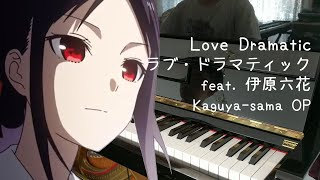 [Kaguya-sama OP] ラブ・ドラマティック feat. 伊原六花 Love Dramatic [Piano]