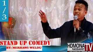 HDMONA - Part 1 - መርሃዊ ወልዱ Stand Up Comedy -  New Eritrean Stand Up Comedy 2018