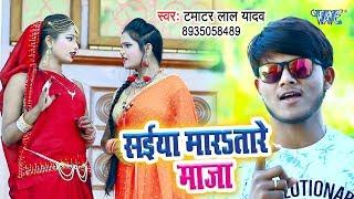 Tamatar Lal Yadav का सबसे हिट गाना 2019 - Saiya Maratare Maja - Bhojpuri Holi Geet 2019