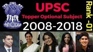 UPSC Topper Optional Subject List : IAS (2008-2018)