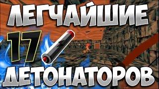 17 ДЕТОНАТОРОВ ВЫИГРАЛ ВСЕ ИВЕНТЫ HURTWORLD 145