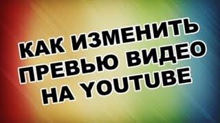 Как изменить значок видео на YouTube с новым личным кабинетом.(Забыл добавить, картинка должна быть с таким же соотношением сторон, как и видео. А еще лучше с таким же разр..., 2013-06-05T12:01:39.000Z)