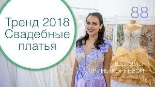 88 - Какие свадебные платья будут в тренде в 2018 году / Дневник невесты Ирины Корневой