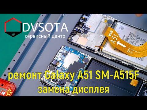 Ремонт Samsung Galaxy A51 SM-A515F замена модуля и конструктивные особенности / A515F Disassembly