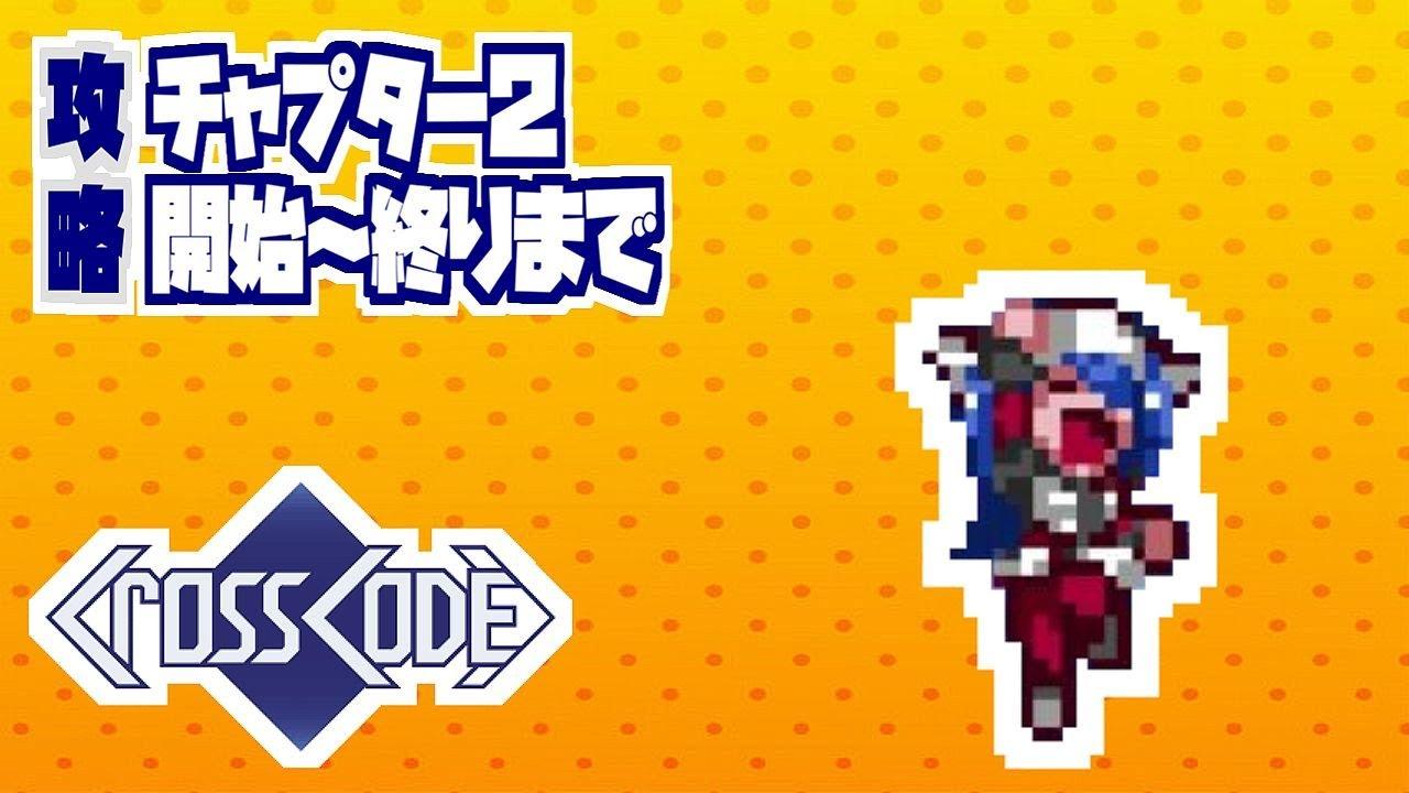【crosscode】Ch2攻略(終):開始からクリアまで【クロスコード ...