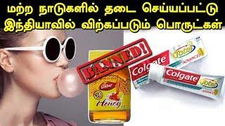 மற்ற நாடுகளில் தடை செய்யப்பட்டு இந்தியாவில் விற்கப்படும் பொருட்கள்! Products not Banned in India