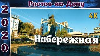 Набережная Ростов-на-Дону