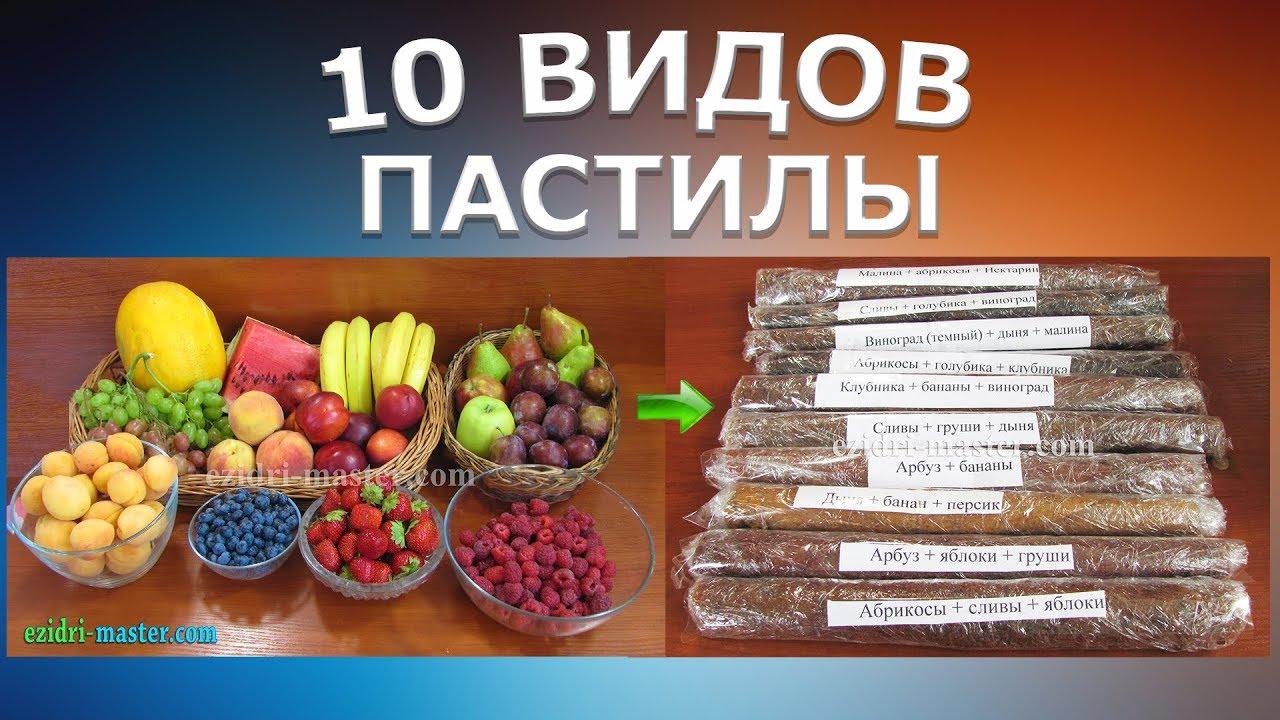 Приготовление 10 видов пастилы