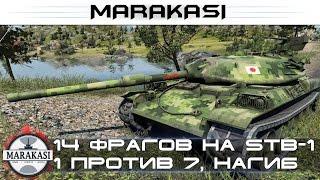 14 фрагов на STB-1, 1 против 7, эпичное сражение! World of Tanks
