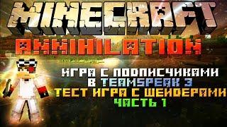 Minecraft: Annihilation Игра с подписчиками в Teamspeak 3 Тест игра с шейдерами часть 1