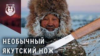 Необычный Якутский нож. Или этот нож НЕ Якутский?
