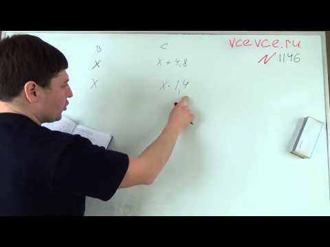 Задача №1018. Математика 6 класс Виленкин.из YouTube · Длительность: 6 мин32 с
