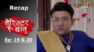 Barrister Babu - Episode -19 & 20 - Recap - बैरिस्टर बाबू