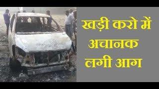 लखनऊ: घर के बाहर मैदान में खड़ी दो कारो में लगी आग, जलकर हुई खाक Lucknow Fire Car