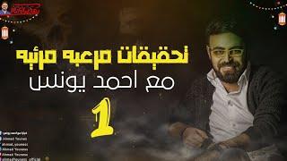 رعب أحمد يونس | تحقيقات مرعبه مرئية 1