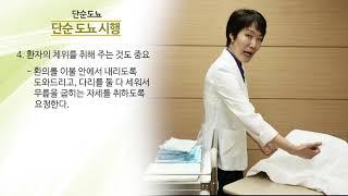 [간호술기] 제10강 단순도뇨 서은영 교수