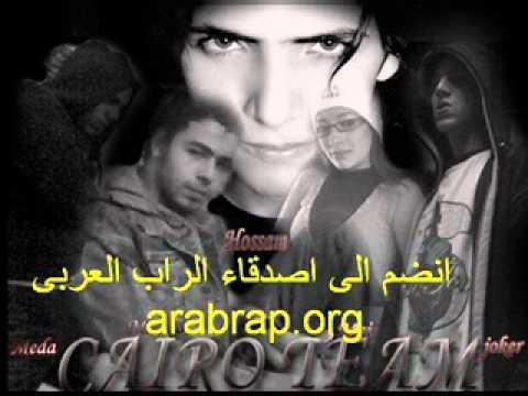 كايرو تيم اغنية جبروت -منظمة الراب العربى  cairo team