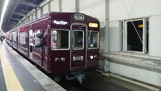 阪急電車 宝塚線 5100系 5115F 発車 豊中駅