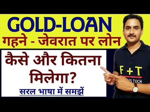 Gold Loan Kaise Milta Hai||Gold Loan Kaise Le