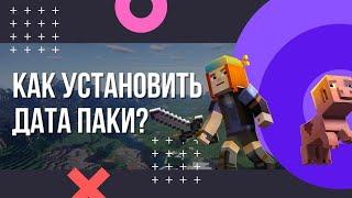 Как установить дата паки на сервер Майнкрафт Как добавить дата паки в игру Minecraft Data Packs