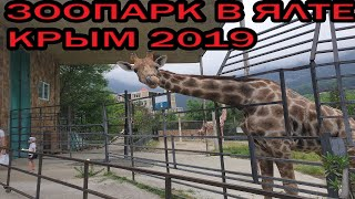 Крым. Ялта. Зоопарк Сказка.