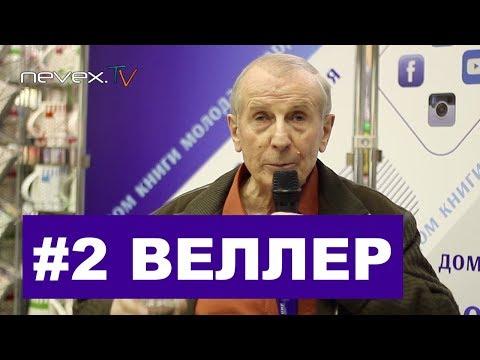 NevexTV: Михаил Веллер - А ВОТ И ЗАВТРА - часть 2, 07.02.2019