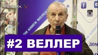 СВЕТЛОЕ БУДУЩЕЕ  - Михаил Веллер,  07.02.2019