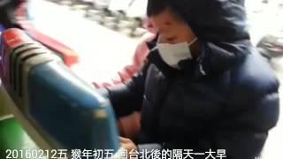 回台北後的隔天 在劉建輝門口 兄妹倆開遊戲車 20160212五 猴年初五