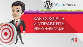 видео WordPress для чайников 2.0