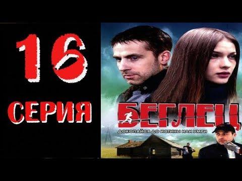 Остросюжетная Криминальная Драма 16 серия из 16 (детектив, боевик, криминальный сериал)