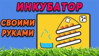 Инкубатор для яиц СВОИМИ РУКАМИ! Это ПРОСТО ! thumbnail