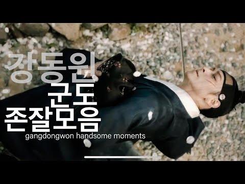 강동원 군도 summer overture kangdongwon edit