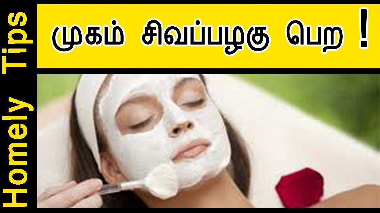 homely beauty tips - Beauty tips in hindi for face homemade for glowing skin fairness ...
