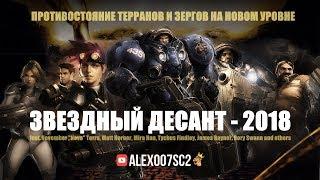 Звездный Десант - 2018: Терраны против Зергов в StarCraft II All Stars