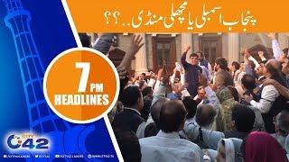 News Headlines | 7:00 PM | 16 Oct 2018 | City 42